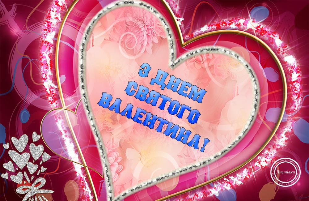 Малюнок на День святого Валентина