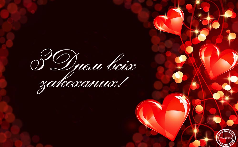 З Днем всіх закоханих!