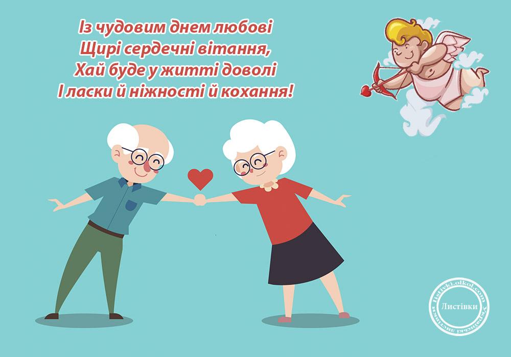 Універсальний вірш привітання на День святого Валентина на картинці