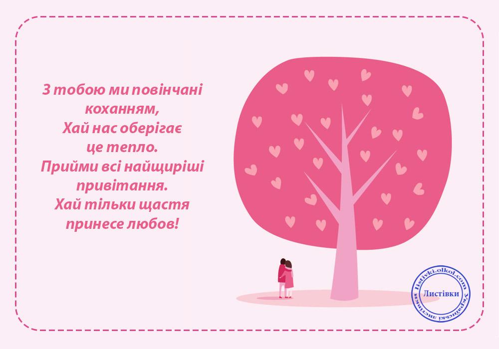 Авторська листівка з Днем святого Валентина