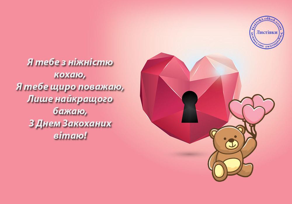 Українська відкритка на День всіх закоханих