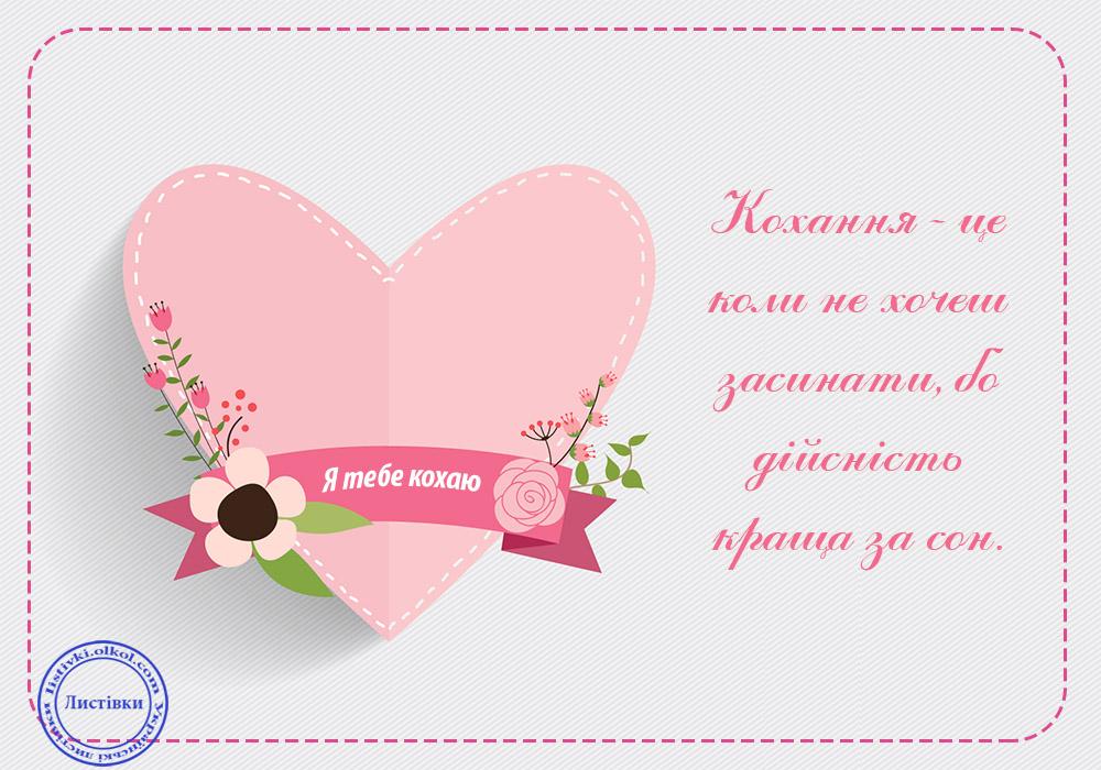 Універсальна вітальна листівка для коханої або коханого
