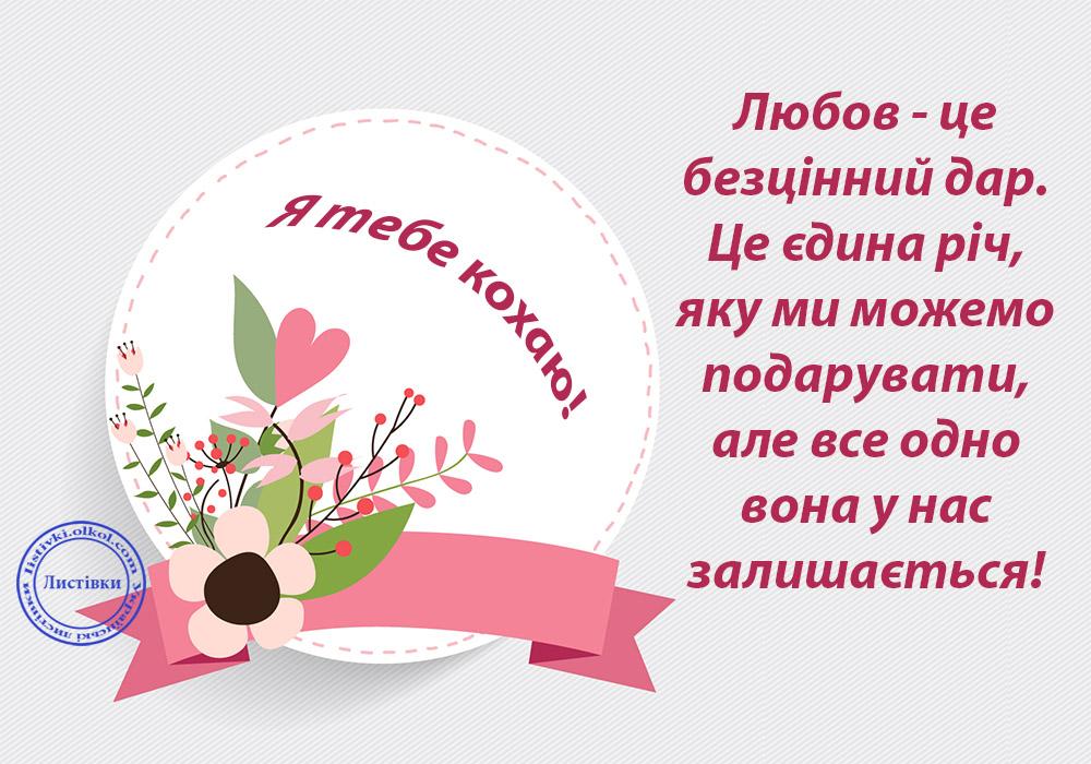 Гарна вітальна відкритка на День святого Валентина