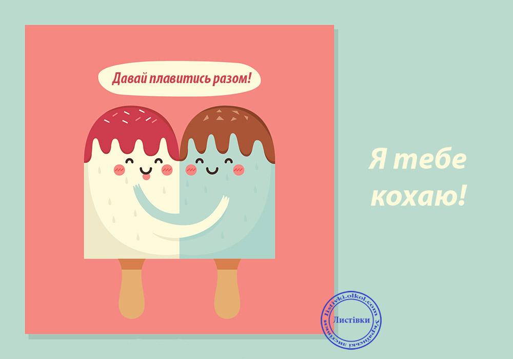 Смішна вітальна картинка на День всіх закоханих