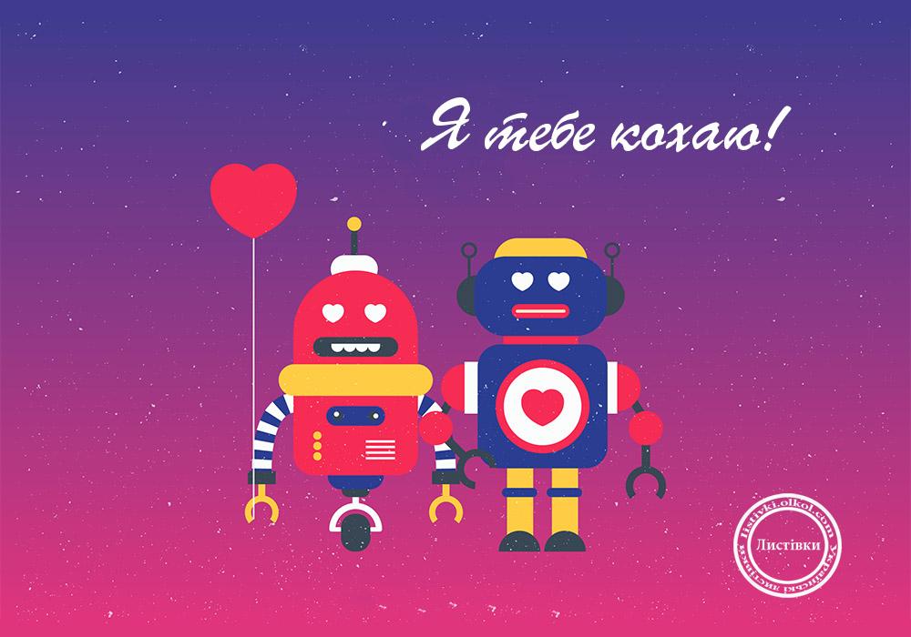 Прикольна картинка на День всіх закоханих на українській мові