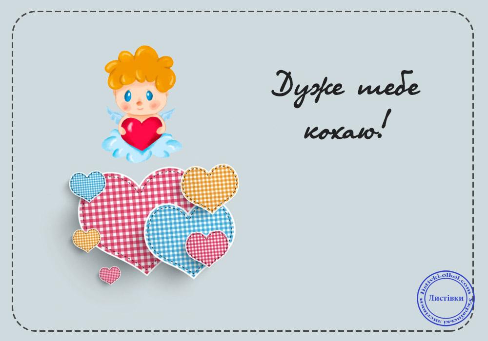 Українська вітальна листівка з Днем святого Валентина