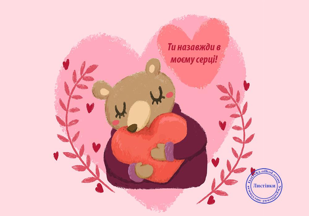 Вітальний малюнок на День всіх закоханих