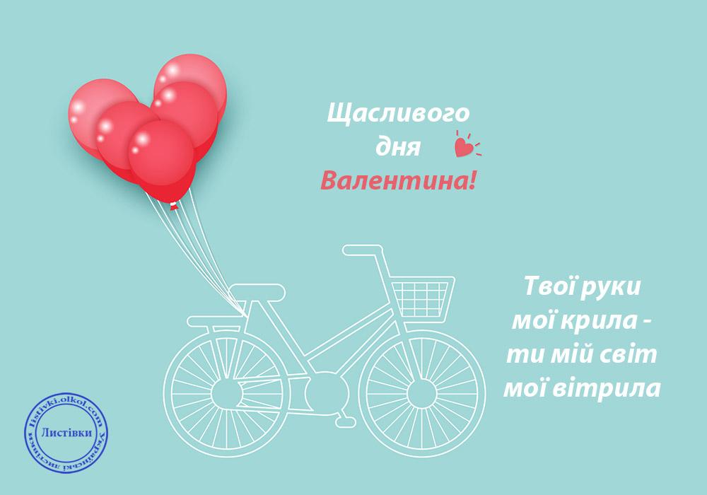 Безкоштовна листівка з Днем святого Валентина