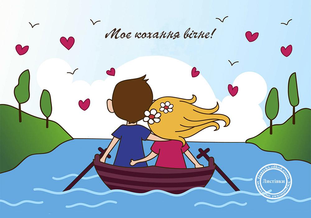 Малюнок привітання на день святого Валентина