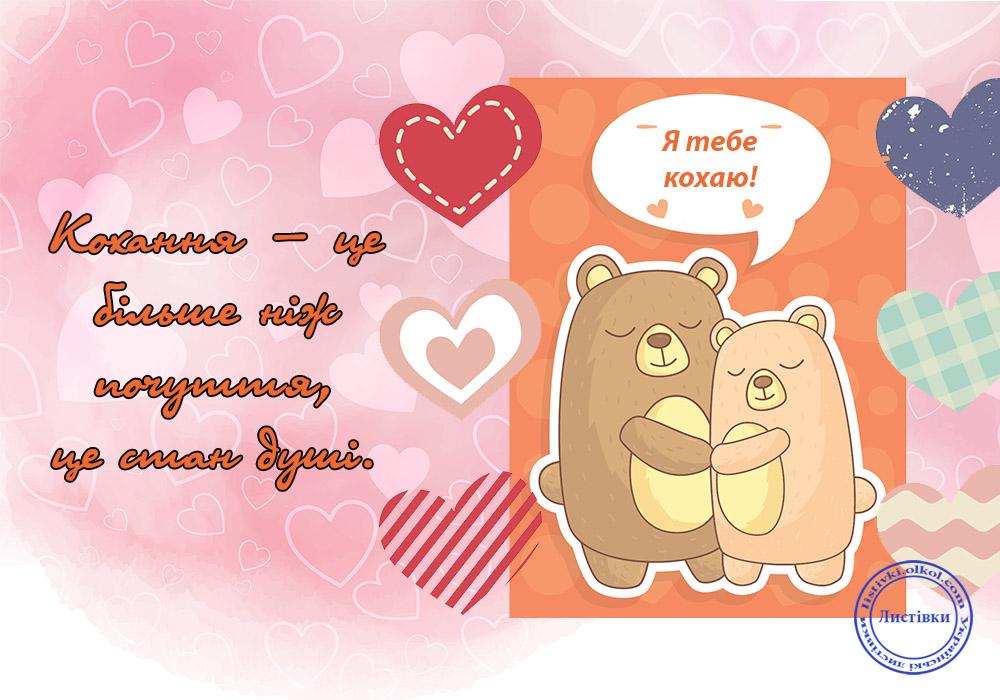 Напис на листівці на День святого Валентина