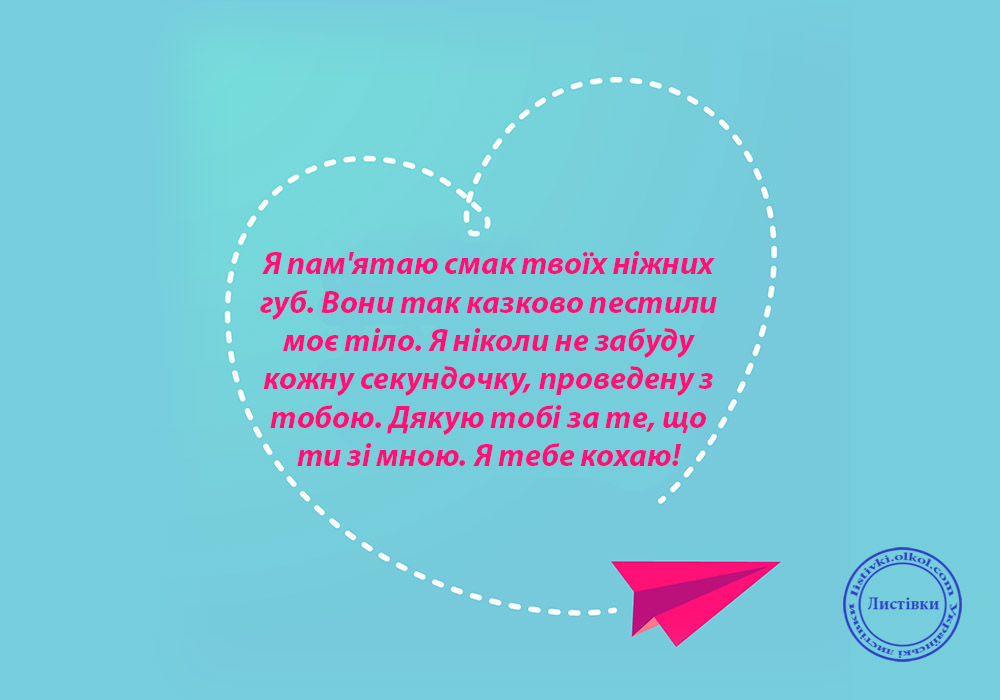 Листівка з словами кохання на українській мові