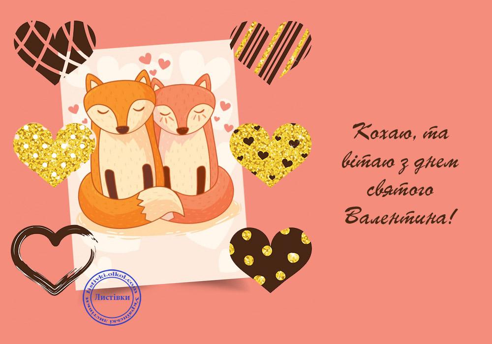 Українська листівка на день святого Валентина