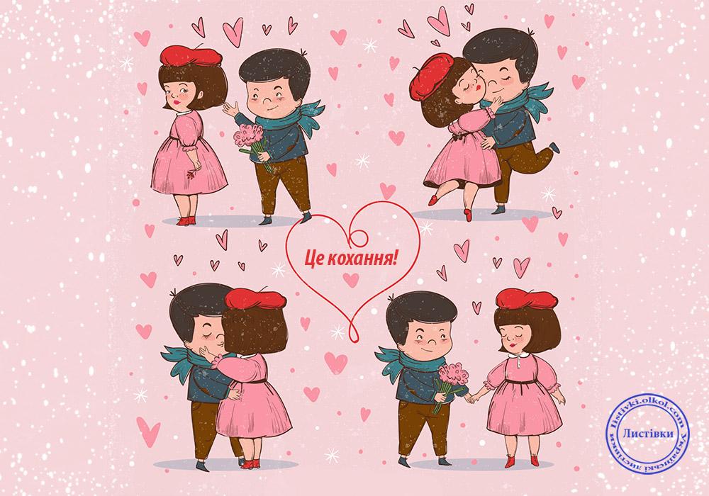 Відкритка закоханим на День всіх закоханих