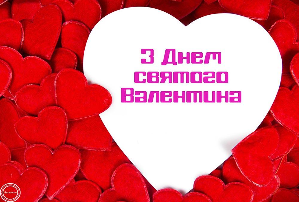 Чудова листівка з Днем святого Валентина