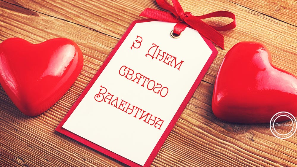 Вітальна електронна листівка з Днем святого Валентина