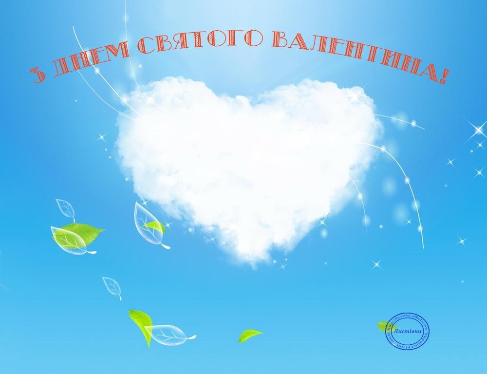 Українська листівка - з Днем святого Валентина
