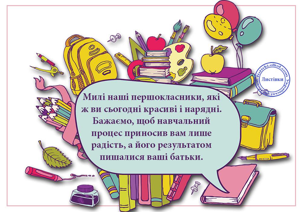 Побажання першокласникам на День знань на листівці