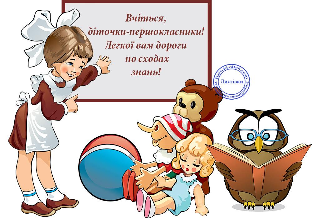 Українська листівка першокласникам на День Знань