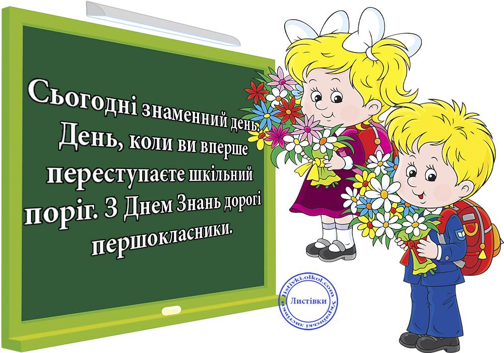 Вітальна листівка першокласникам з Днем Знань