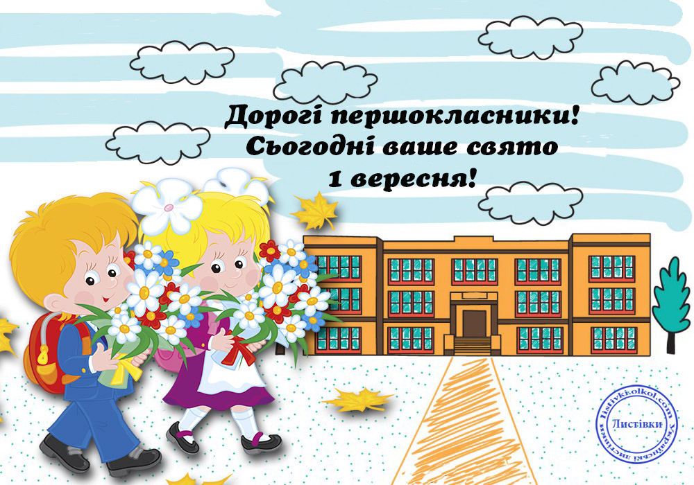 Вітальна картинка першокласникам на 1 вересня