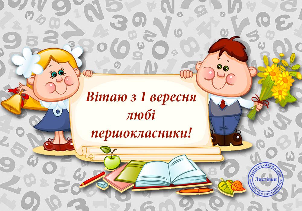 Безкоштовна вітальна листівка з 1 вересня першокласникам