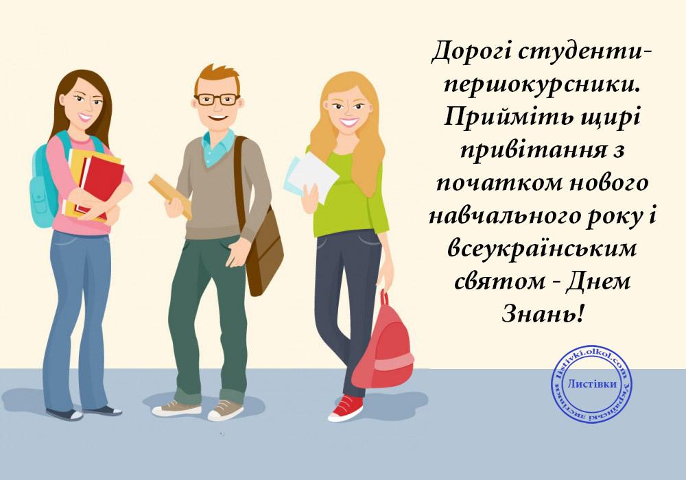 Листівка студентам-першокурсникам з початком навчального року