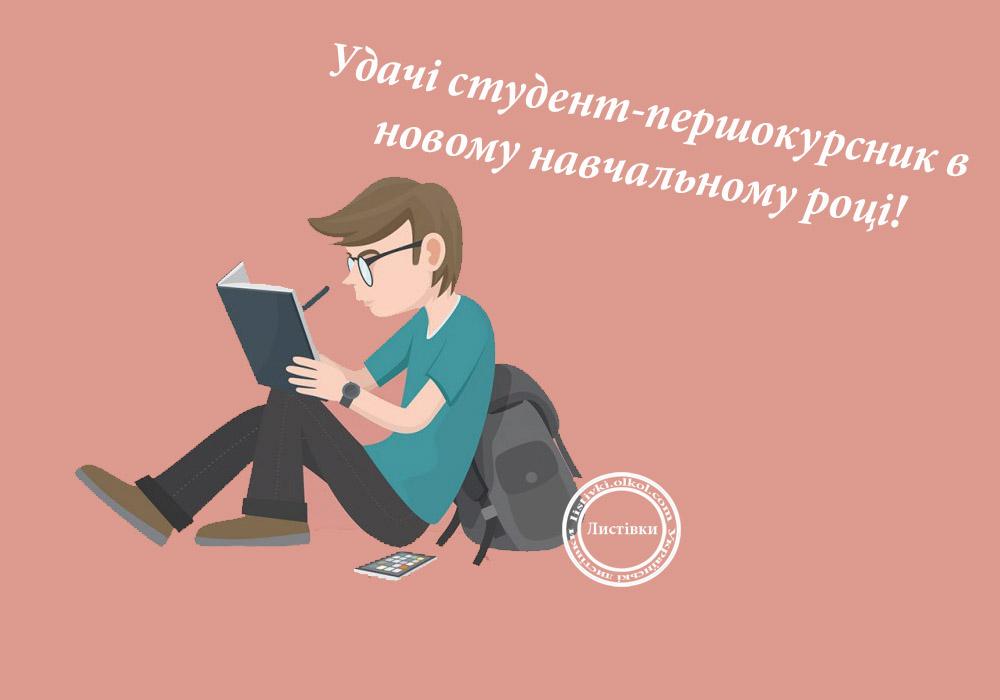 Листівка першокурснику на українській мові