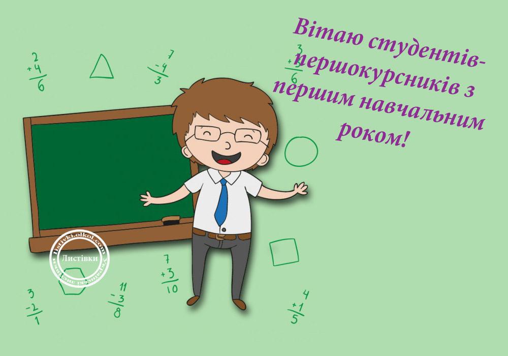 Вітальна картинка для студентів-першокурсників на День знань