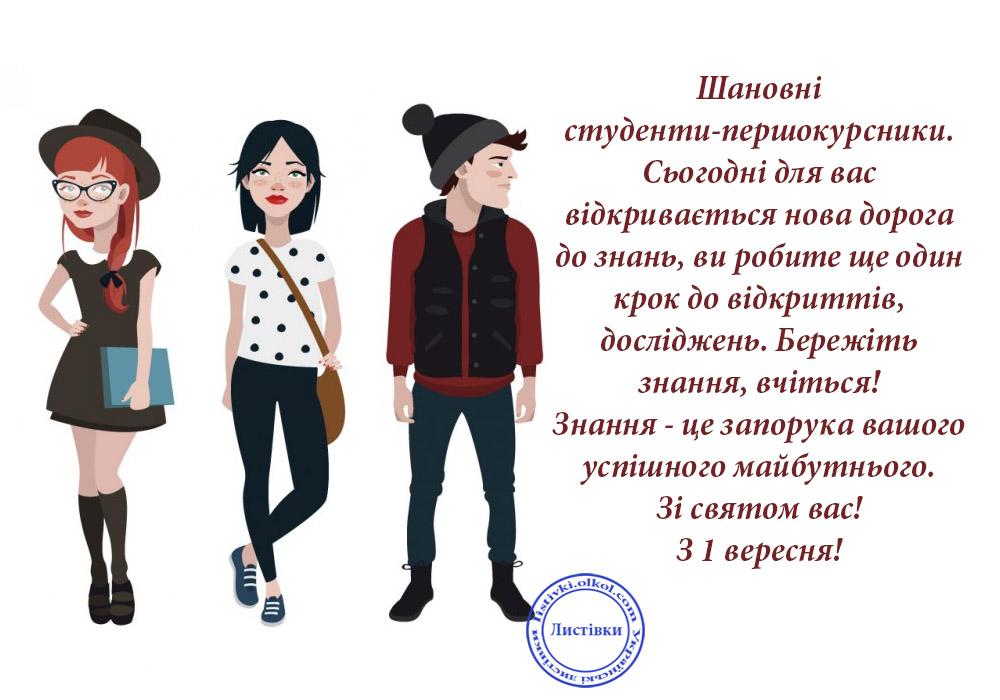 Українська листівка першокурсникам на 1 вересня