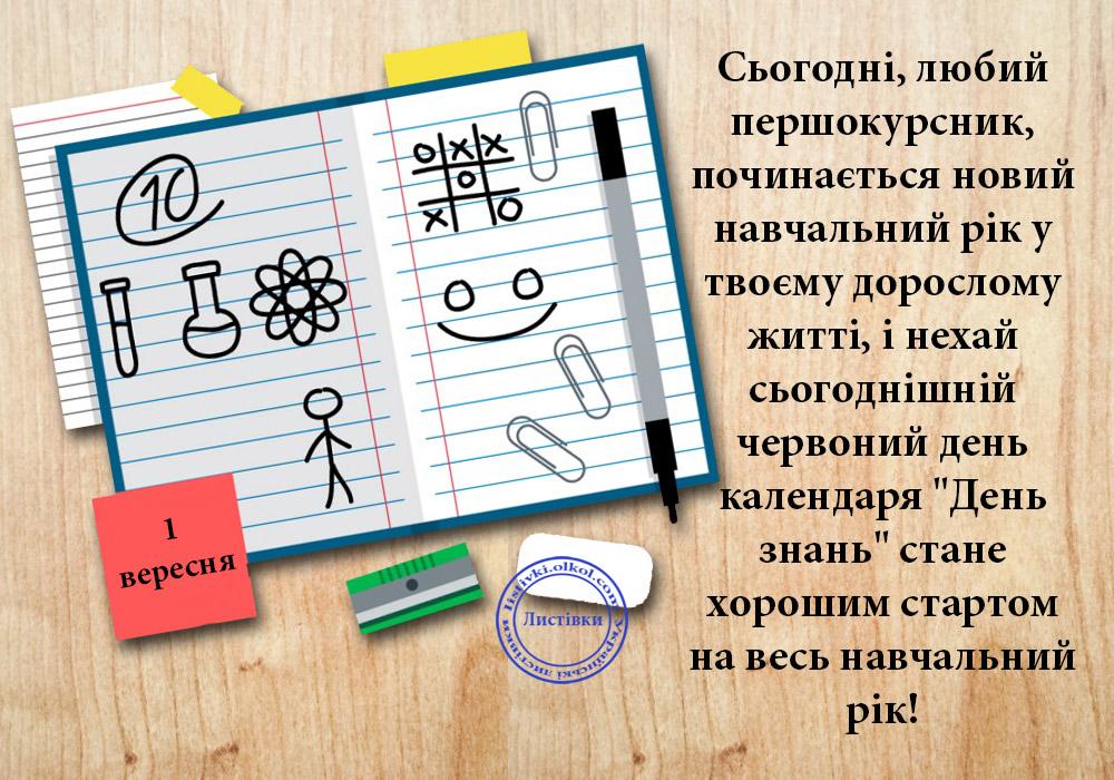 Авторська листівка з Днем Знань першокурснику