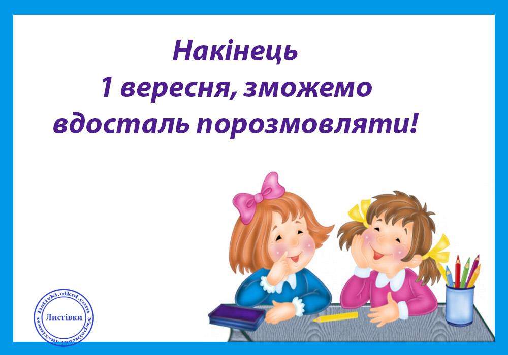 Прикольна вітальна відкритка на 1 вересня на українській мові