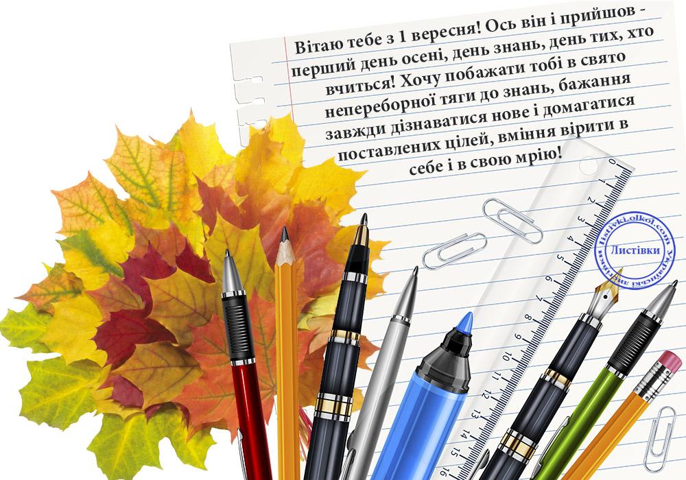 Побажання на 1 вересня на листівці