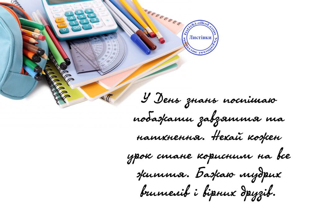 Побажання учню на День Знань на відкритці