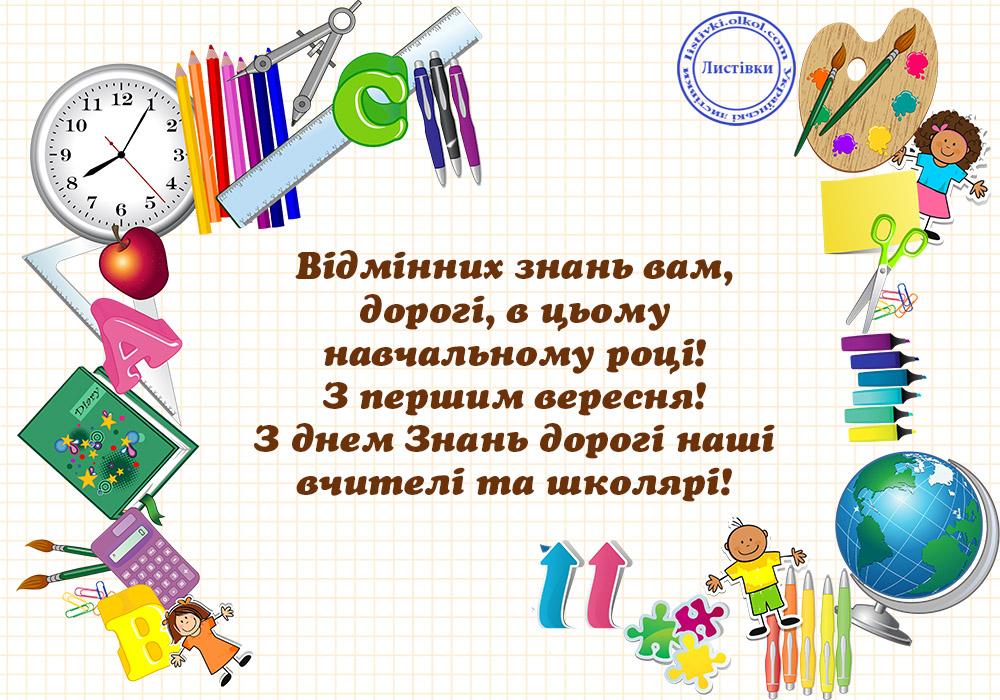 Вітальна листівка вчителям та школярам на 1 вересня