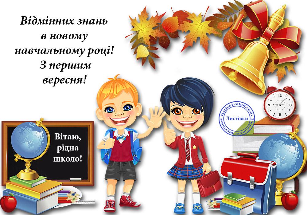 Листівка з 1 вересня на українській мові