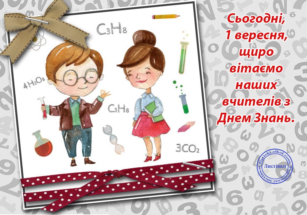 Листівки з Днем Знань вчителям