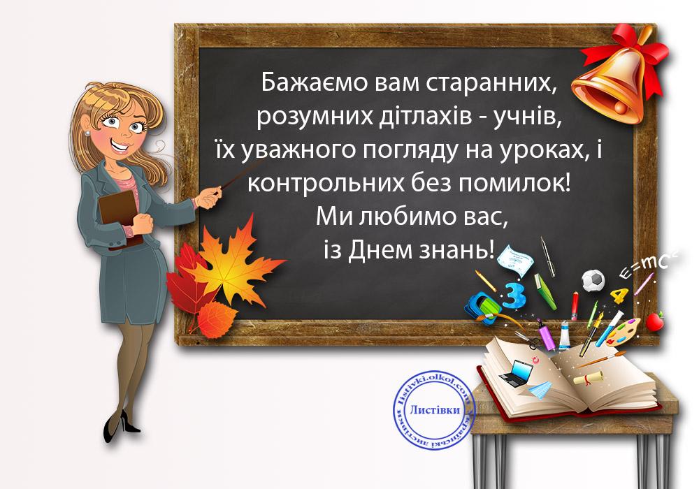 Українська листівка з Днем знань вчителям