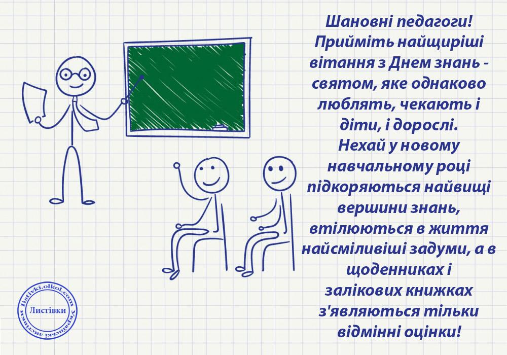 Привітання вчителям з Днем Знань на відкритці