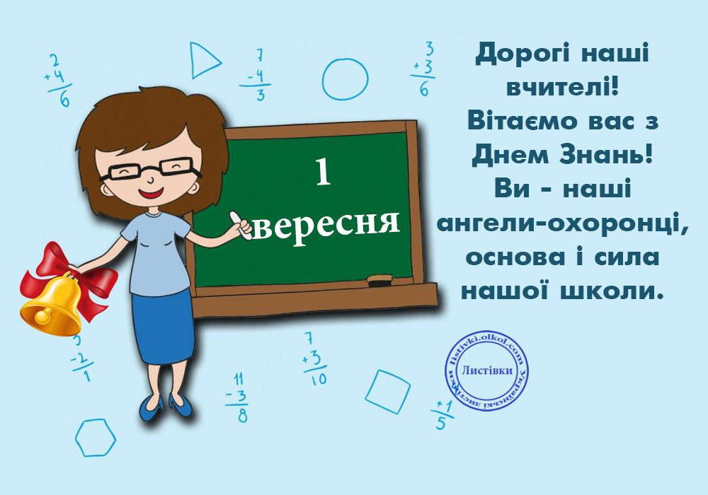 Вітальна листівка з Днем Знань вчителям