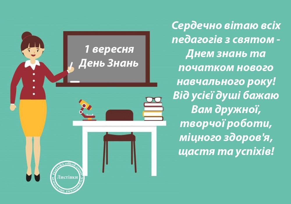 Привітання педагогам з 1 вересня на листівці