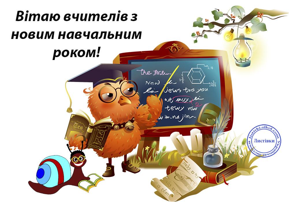 Вітальна картинка вчителям на 1 вересня
