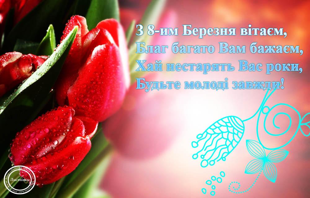 Відкритка віршом на українській мові з 8 Березня