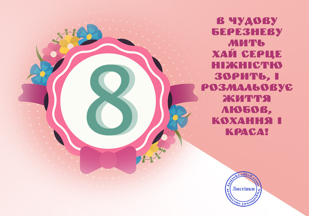 Українська відкритка з 8 Березня