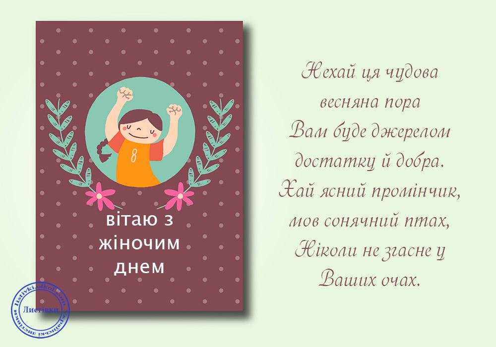Українська листівка на 8 Березня