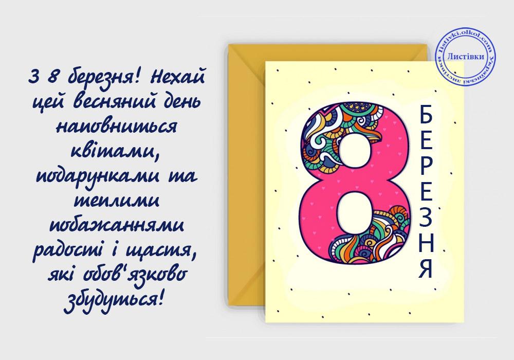 Привітання в прозі написані на листівці на 8 Березня