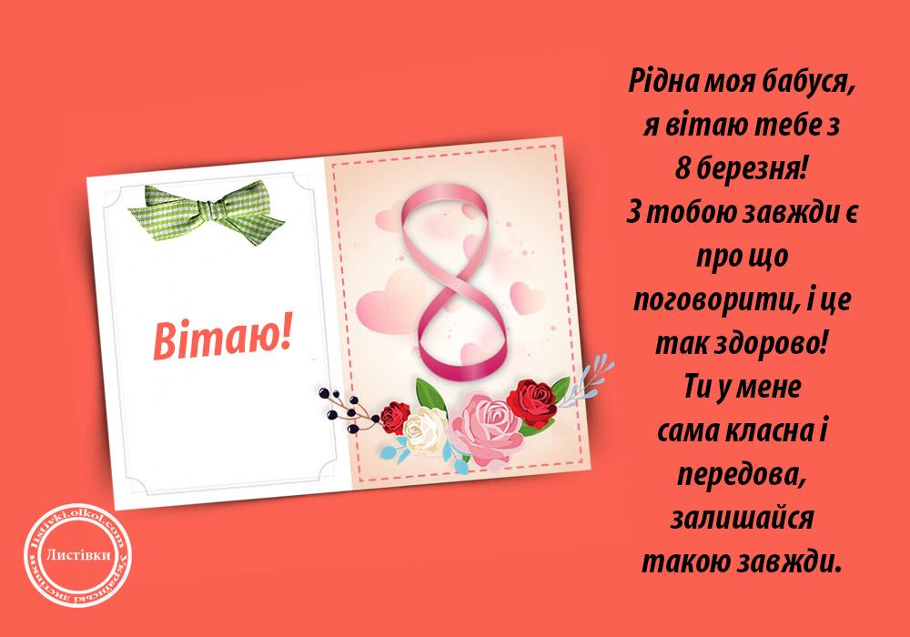 Українська листівка з 8 Березня для бабусі