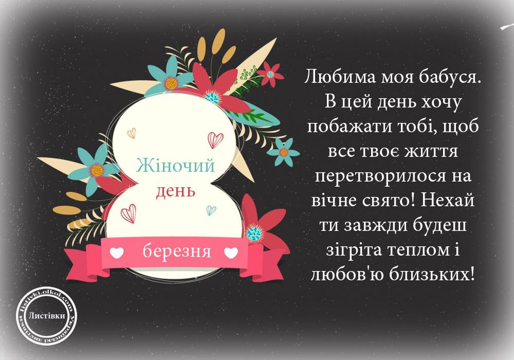 Кольорова листівка з привітанням бабусі на 8 Березня