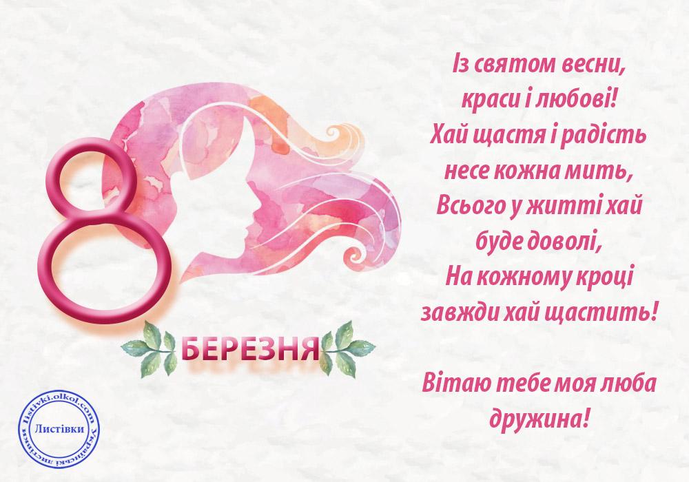 Вірш привітання з 8 Березня дружині на листівці