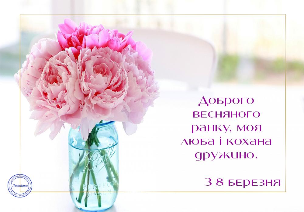 Вітальна листівка з 8 березня коханій дружині