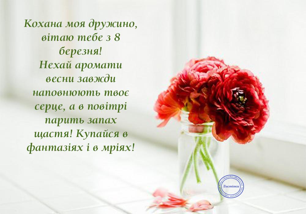 Гарне побажання листівкою на 8 березня дружині